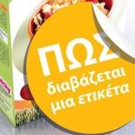 Μάθετε να διαβάζετε σωστά τις ετικέτες των τροφίμων